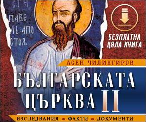 Цяла книга: Българската църква II