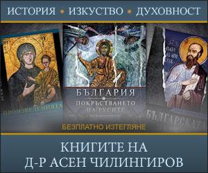 Цели книги от д-р Асен Чилингиров