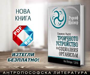Цяла книга: Статии върху троичното разделение на социалния организъм