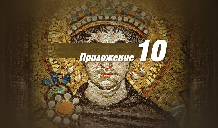 """""""Покушението над Юстиниан"""" — приложение 10: Бележка за сборника, съдържащ Iustiniani Vita"""