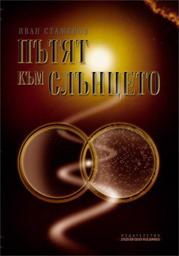 Иван Стаменов / Пътят към слънцето