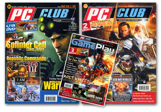 Корици на сп. PC Club / GamePlay
