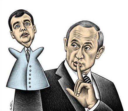 Путин и/или Медведев