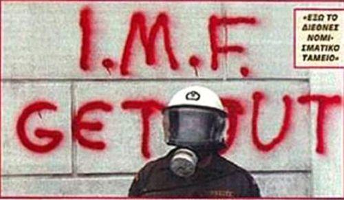 МВФ, махай се!
