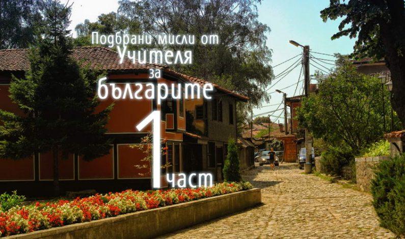 Учителя Беинса Дуно: Подбрани мисли за България и българите (1/2)