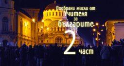 Учителя Беинса Дуно: Подбрани мисли за България и българите (2/2)