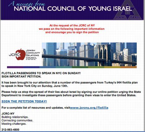 Израелска петиция