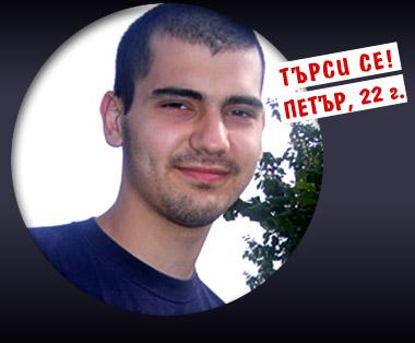 Петър Димитров, 22 г.