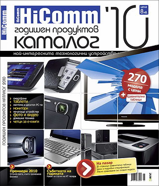 HiComm: Годишен продуктов каталог