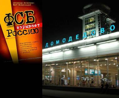 ФСБ взривява Русия (и в частност Домодедово?)