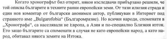 """Петър Добрев срещу """"анонимника"""" Иван Стаменов"""