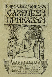 Мистикът и тайноведец Николай Райнов