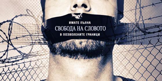 """Страната на свободните: Принудителен труд, заглушаване и """"превъзпитание"""" за дисиденти"""