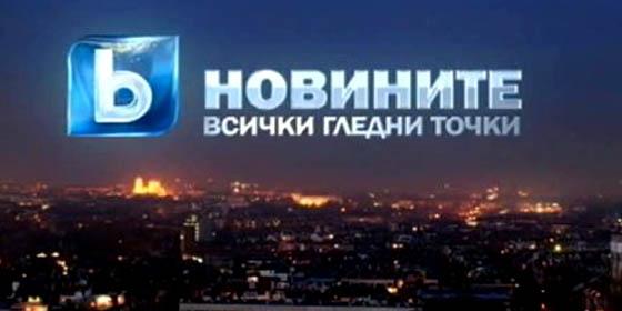 bTV: Всички гледни точки