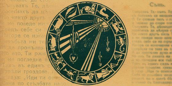 """Сканирано: 2 броя от сп. """"Житно зърно"""" и """"Идеите на Бялото братство през вековете"""""""