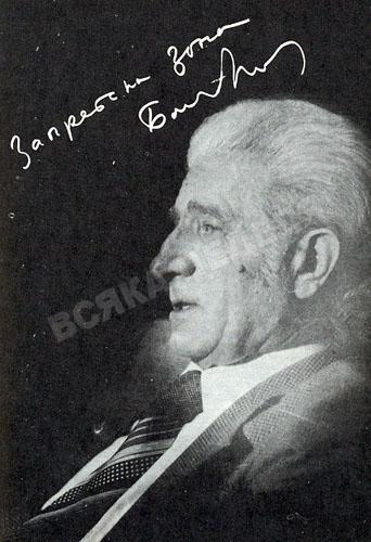 Богомил Райнов, запретена зона