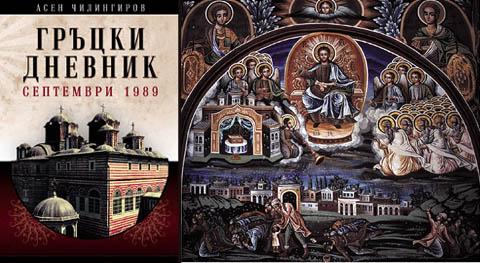 """Д-р Асен Чилингиров — """"Гръцки дневник: септември 1989"""""""