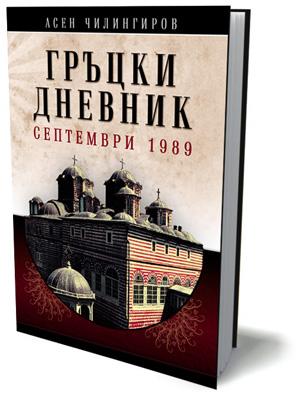 """Цяла книга: д-р Асен Чилингиров — """"Гръцки дневник"""""""