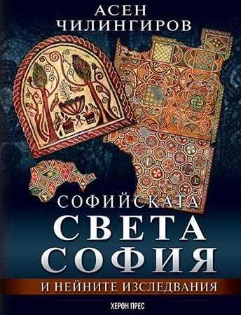 """Цяла книга: Софийската """"Света София"""" и нейните изследвания"""