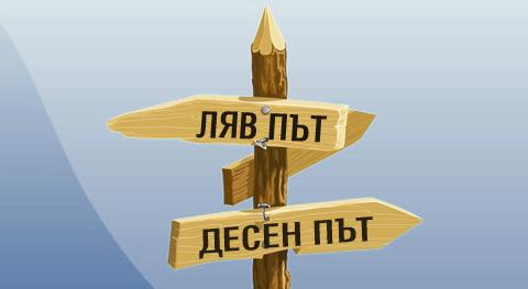 Учителя Беинса Дуно за Десния и Левия път – втора част