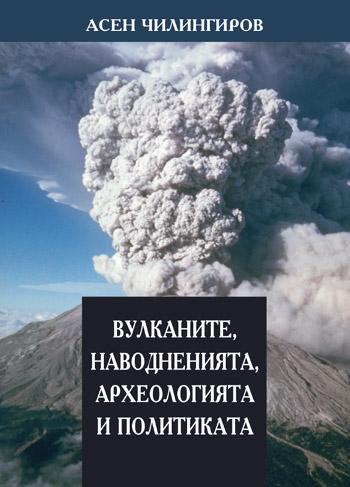"""Асен Чилингиров - """"Вулканите, наводненията, археологията и политиката"""""""