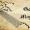 Разсъждения на Псевдо-Методий Патарски за Последните времена