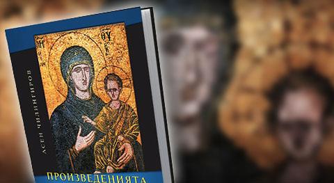 """Асен Чилингиров – """"Произведенията на византийското изобразително изкуство…"""""""