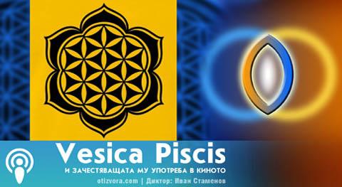 Vesica Piscis и зачестяващата му употреба в киното