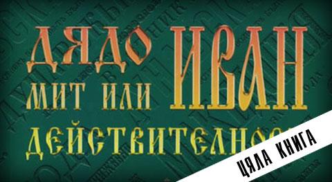 """Асен Димов - """"Дядо Иван, мит или действителност"""""""