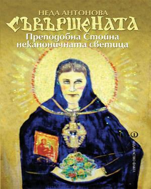 """Из романа """"Съвършената"""" от Неда Антонова"""
