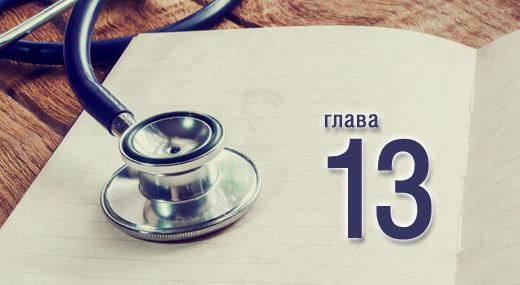 """Когато тялото казва """"НЕ"""" – 13: Свое или чуждо – имунната система е объркана"""