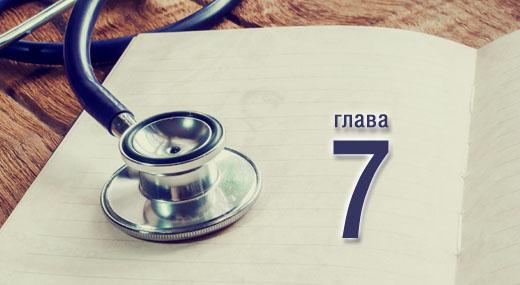 """Когато тялото казва """"НЕ"""" – 7: Стрес, хормони, потискане и рак"""