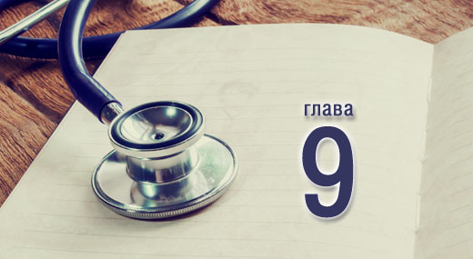 """Когато тялото казва """"НЕ"""" – 9: Има ли раков тип хора?"""