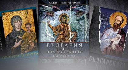 "Д-р Асен Чилингиров: Всички книги и статии в ""От Извора"""