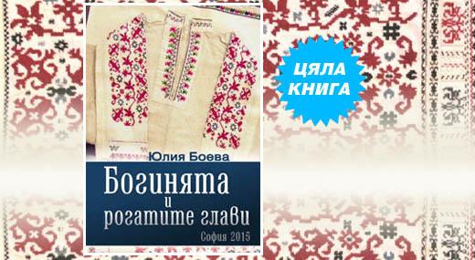 """Юлия Боева — """"Богинята и рогатите глави"""""""