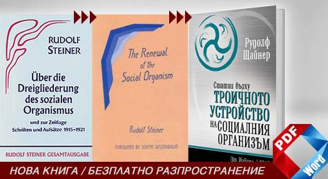 Нова цяла книга: Рудолф Щайнер — Статии върху троичното разделение на социалния организъм (GA-24)