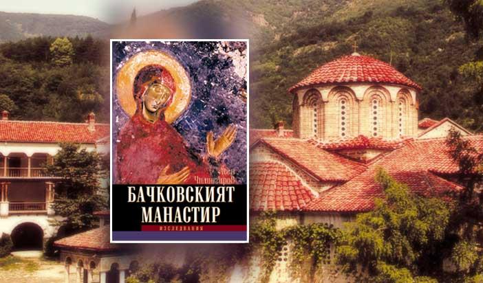 """Асен Чилингиров — """"Бачковският манастир"""" (цяла книга)"""