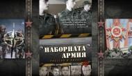 "Кинопремиера: ""Наборната армия — робство и позор"" (видео)"