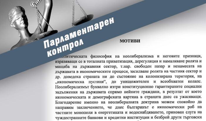 Критика: Проектът за изменение и допълнение на Наказателния кодекс
