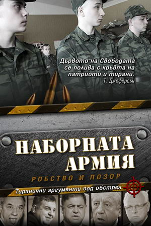 """""""Наборната армия — робство и позор"""" (плакат)"""