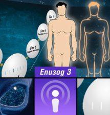 Духовната наука: Човекът в първите еони на еволюцията си