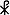"""""""Покушението над Юстиниан"""" — приложение 6: Езикът на Авксентий"""