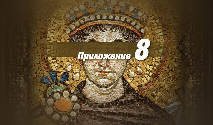 """""""Покушението над Юстиниан"""" — приложение 8: Славянската писменост преди девети век"""