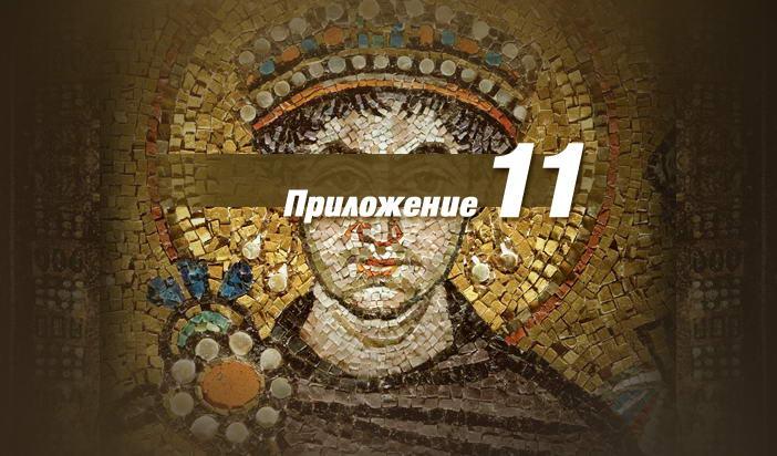 """""""Покушението над Юстиниан"""" — приложение 11: Виждал ли е Алеман славянския текст в житието"""