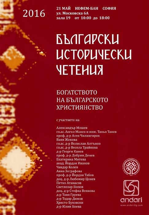 """Запознайте се с """"Богатството на българското християнство"""""""