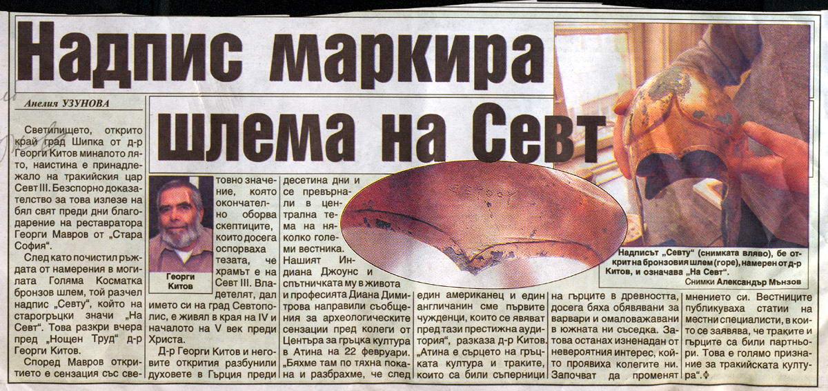 Севту - шлем
