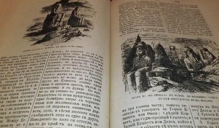 """Еретически размисли за цариградския """"Речник на святото писание"""" (2)"""