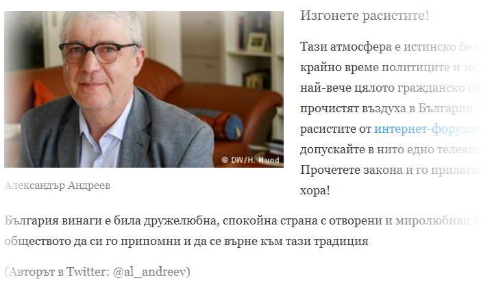 """Защо Александър Андреев от """"Дойче Веле"""" не поведе колоната към затвора?"""