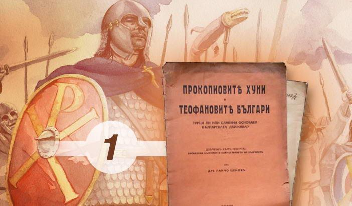 Ганчо Ценов срещу отборът фалшификатори на историята ни (1)