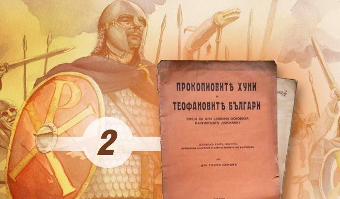 Ганчо Ценов срещу отборът фалшификатори на историята ни (2)